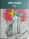 【書寶二手書T6/政治_KOI】崛起中的越南_施正鋒/主編