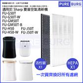 HEPA替換濾芯+活性碳組【適用SHARP夏普FU-G50T FU-GM50T FU-J50T FU-H50】空氣清淨機