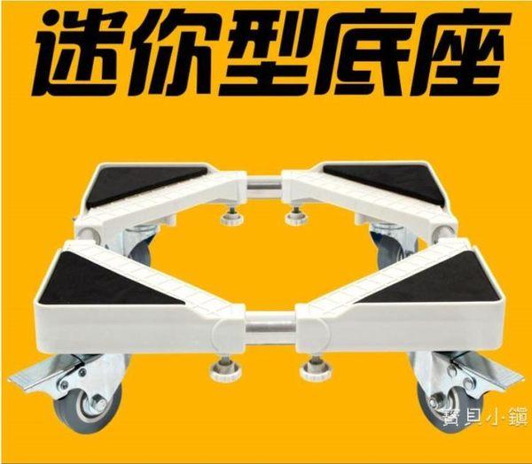小型洗衣機支架迷你型飲水機底座格力美的海爾空調櫃機增加高托架【月光節全館八五折】