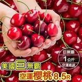 【果之蔬-全省免運】 美國華盛頓8.5R櫻桃禮盒x1盒(1kg±10%含盒重/盒)