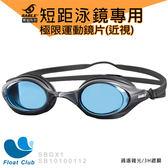 【SABLE黑貂】SF-100競速型泳鏡x極限運動鏡片/黑色(一副)