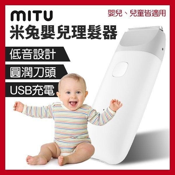 【coni mall】米兔嬰兒理髮器 現貨供應 快速出貨 小米有品 MITU 兒童專用理髮機 剃髮器