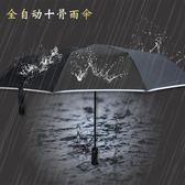 雨傘 全自動雨傘折疊開收大號雙人三折防風男女加固晴雨兩用學生加大號 米蘭街頭