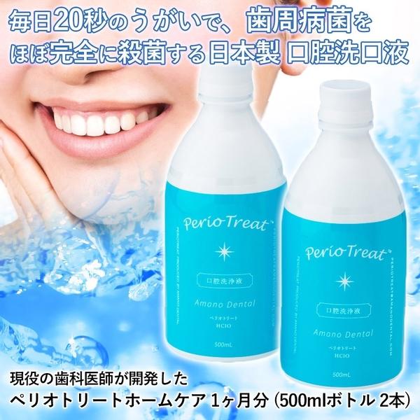 日本原裝進口 Perio Treat 百利和 一般濃度 漱口水 500ml
