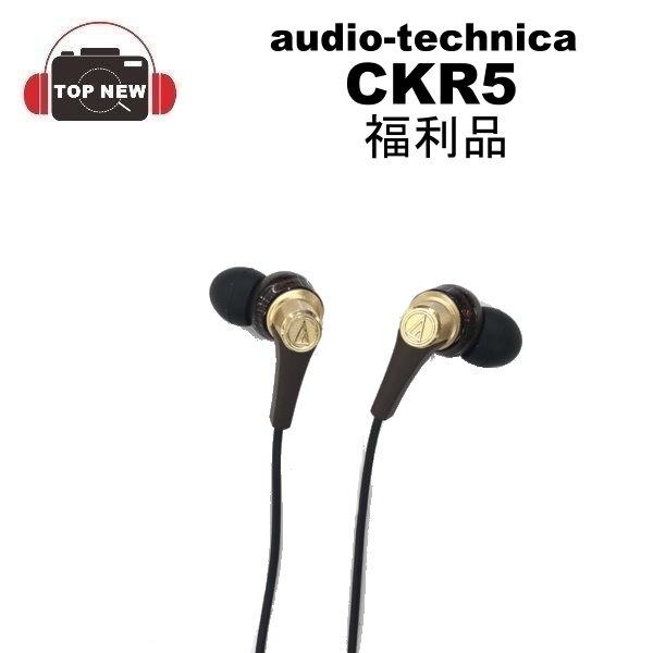 福利品 氣密式耳機 耳塞耳機 裸裝耳機 無外盒 無保固 鐵三角 CKR5