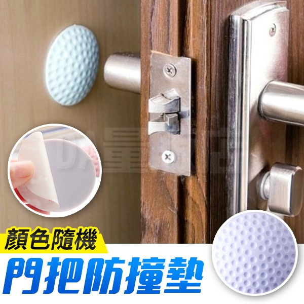 門後防撞墊 把手門把墊 防護墊 防震墊 止滑墊 防撞貼 單入 顏色隨機(V50-2886)