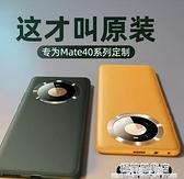 機樂堂華為mate40pro手機殼mate40真皮mete素 極簡雜貨