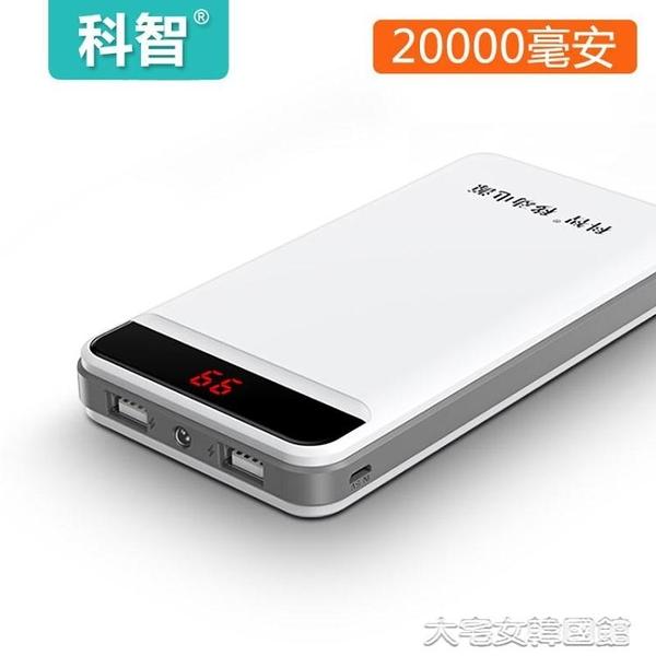 行動電源科智20000毫安聚合物大容量智能行動電源手機通用便攜移動電源快充閃小 快速出貨
