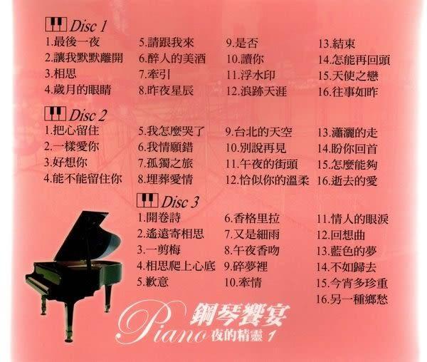 鋼琴饗宴 夜的精靈 1 CD(購潮8)