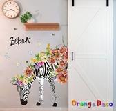 壁貼【橘果設計】斑馬 DIY組合壁貼 牆貼 壁紙 室內設計 裝潢 無痕壁貼 佈置