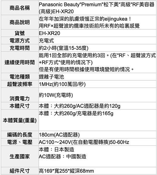 Panasonic【日本代購】松下 沙龍級美容儀 日本製EH-XR20