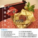 第一鰻波胭脂鰻禮盒125g*8片/盒...