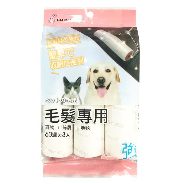 寵物毛髮專用膠黏補充包(3枚入)160mmxΦ38mm/寵物黏毛/除塵黏毛/膠黏紙/除塵紙/CH7875