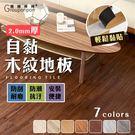 (單片賣場)DIY自黏木紋地板-厚度2.0mm 7色【團購棒棒】地貼 地板貼 巧拼 木紋地板 自黏地板 壁貼