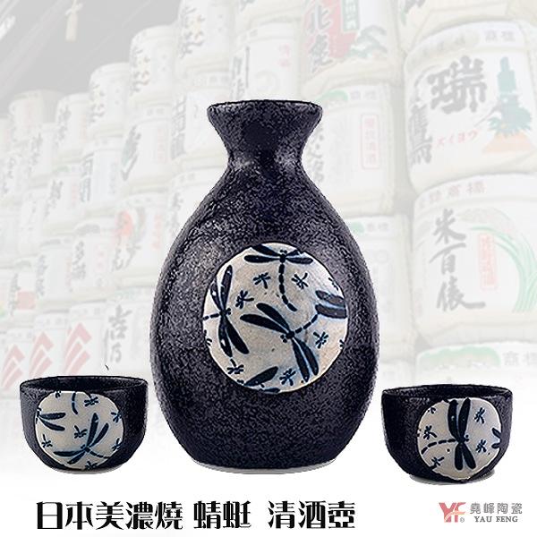 [堯峰陶瓷]日本進口瓷器 美濃燒 蜻蜓紛飛清酒壺(一壺兩杯組/附盒)|酒杯套組|現貨在台|