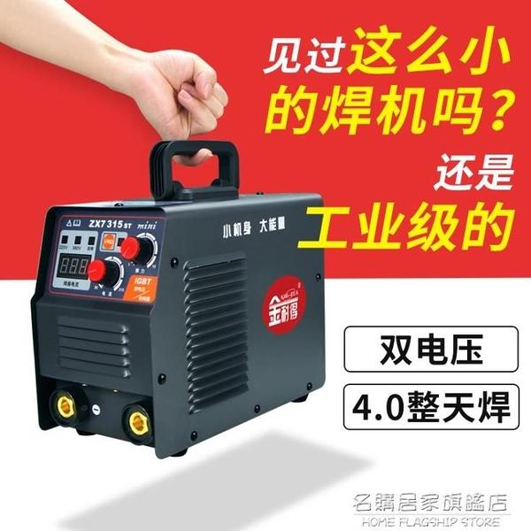 金耐得迷你315電焊機家用250小型便攜式全銅220V380雙電壓工業級 NMS名購新品