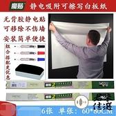 靜電吸附白板貼魔貼白板紙可擦寫便攜式無背膠不傷墻軟白板膜墻貼【君來佳選】