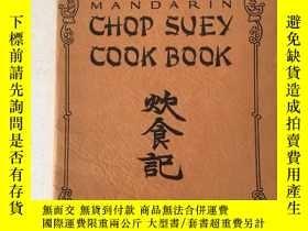 二手書博民逛書店【罕見、包 、1-3天收到】Mandarin Chop Suey
