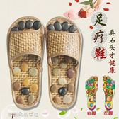 按摩拖鞋 送父母天然鵝卵石足底按摩拖鞋穴位鞋情侶藤草涼拖鞋 夢露時尚女裝