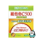 三多 維他命C500 緩釋型膜衣錠 60錠