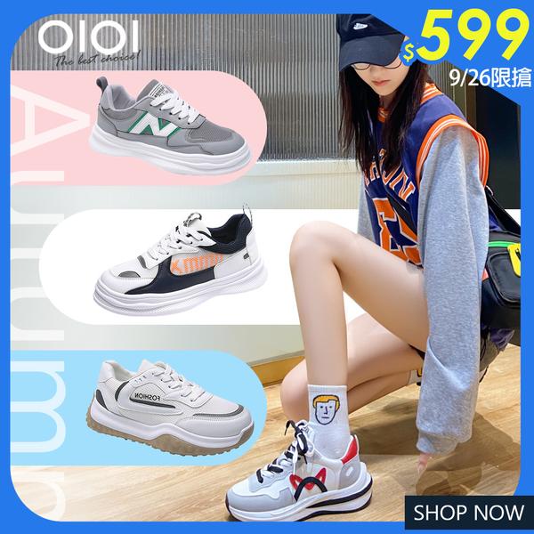 【9/26時時樂限定】率真個性綁帶厚底休閒鞋(多款任選)*0101shoes【現貨】
