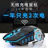 滑鼠無線機械滑可充電式鼠筆記本台式電腦游戲專用無限滑鼠辦公無聲靜 快速出貨