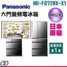 665公升 Panasonic 國際牌 ...
