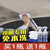 汽車頂棚清洗劑 免洗車內織物 座椅車頂強力去汙 神器內飾 清潔劑 新年特惠