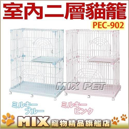 ◆MIX米克斯◆【特價】日本IRIS室內日系雙層貓籠【PEC-902】超大活動空間,附輪子方便移動