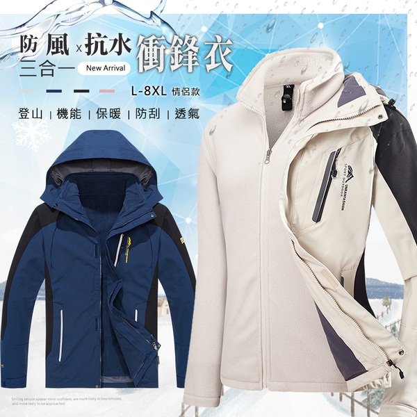 8XL加大碼~情侶款*專櫃品質三合一衝鋒衣男女外套-5色【CP16052】Fleece外套搖立絨禦寒連帽刷毛外套