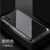 小米Mix3 手機殼 超薄 氣囊 四角 防摔 保護殼 全包 透明 氣墊 TPU軟殼 保護套