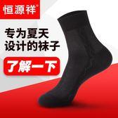 夏季超薄男士網眼襪子男長襪薄款透氣中筒防臭純黑男子棉襪