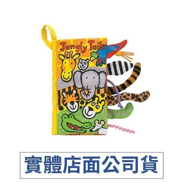 【JELLYCAT】 感官刺激布書 JUNGLY TAILS 叢林動物尾巴(安撫書)