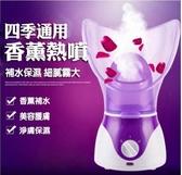 台灣現貨 蒸臉器臉部加濕器香薰噴霧機補水保濕噴霧儀補水儀器熱噴