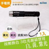 玉石手電筒 白+黃+紫365XPE三色光源照玉手電筒-黑色 (H-215-02-01)