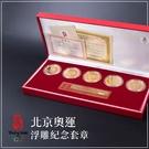 【北京奧運】浮雕紀念套章/2008年北京奧運/銅質鍍金/限量