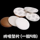 防撞墊防震墊(一組5個)-加厚矽膠自附背膠防護墊3色73pp346[時尚巴黎]