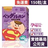 [免運費] 孕哺兒 小兒專用 葡聚多醣體 口嚼錠(150顆) 葡萄口味