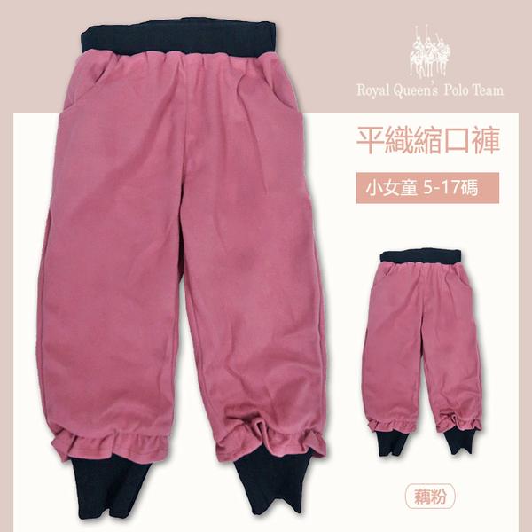 女童平織縮口褲 粉色長褲 [10573]RQ POLO 春夏 童裝 小童 5-17碼 現貨