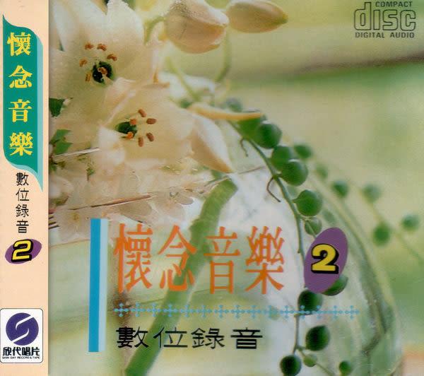 懷念音樂 第二輯 CD (購潮8)