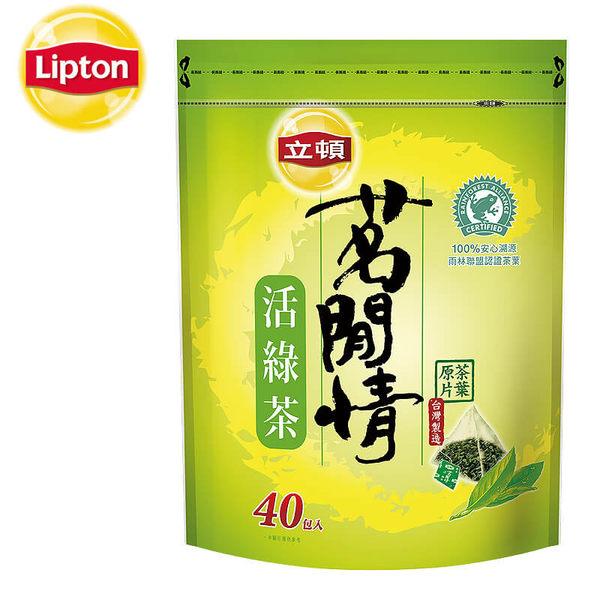 立頓茗閒情活綠茶包 40 x 2.5g_聯合利華