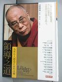 【書寶二手書T1/財經企管_GPA】領導之道-為所有人創造正面的改變_鄭淑芬, 達賴喇嘛