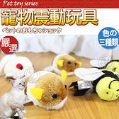 【培菓幸福寵物專營店】dyy》震動絨毛貓玩具(震動更有趣)