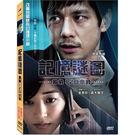 記憶謎圖:腦戰120小時DVD 西島秀俊...