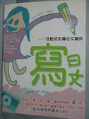 【書寶二手書T1/語言學習_YJA】寫日文-日記式引導日文寫作_劉永玲_附光碟