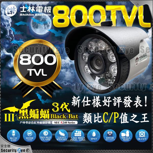 【台灣安防家】士林電機 800TVL 6陣列 IR LED 防水 高清 紅外線 類比 攝影機 適 主機 螢幕 含稅