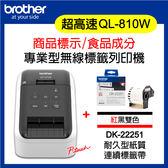 【1+3超值組】brother 原廠 QL-810W 超高速Wi-Fi標籤列印機1台+DK-22251紅黑雙色連續標籤帶3卷