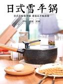 日式雪平鍋奶鍋不粘鍋家用麥飯石小湯鍋日本煮面泡面鍋小鍋電磁爐 【母親節特惠】