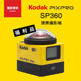 【福利品】KODAK PIXPRO SP360 單機組 運動型攝像機 全景攝影機 攝影機 原廠公司貨