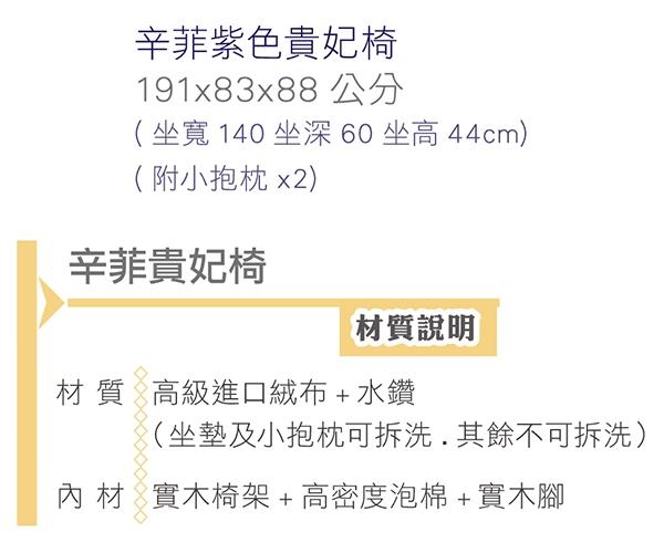 【森可家居】辛菲紫色貴妃椅 10ZX245-2 紫色 沙發 絨布 水鑽 奢華 宮廷風 貴族